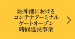 阪神港におけるコンテナターミナルゲートオープン時間延長事業