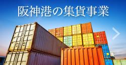 阪神港の集貨事業